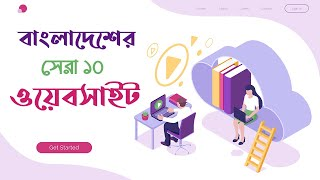 Top 10 Website in Bangladesh | Most Visited Website screenshot 2