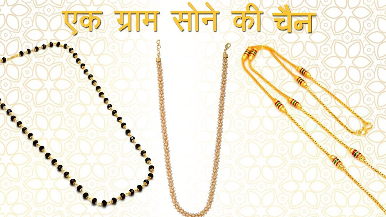 ae1f6f6991183 Light Weight 1 Gram Gold Chains With Price