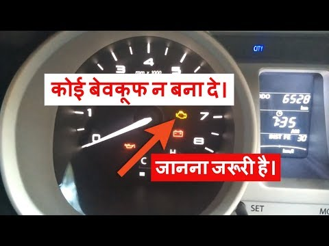 Top 5 Reasons for CHECK ENGINE LIGHT || IT's a WARNING