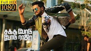 Sakka Podu Podu Raja Full HD | Santhanam | STR | VTV | Tamil Cinema News | Kollywood News