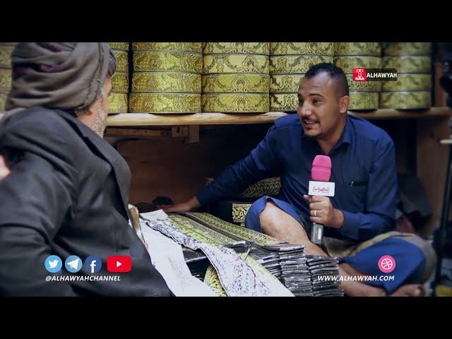 ابن مهرة | حزام الجنبية جمال وحضور | محمد الصلوي قناة الهوية