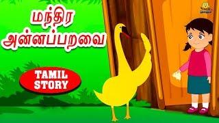 மந்திர அன்னப்பறவை - Bedtime Stories For Kids | Fairy Tales in Tamil | Tamil Stories for Kids
