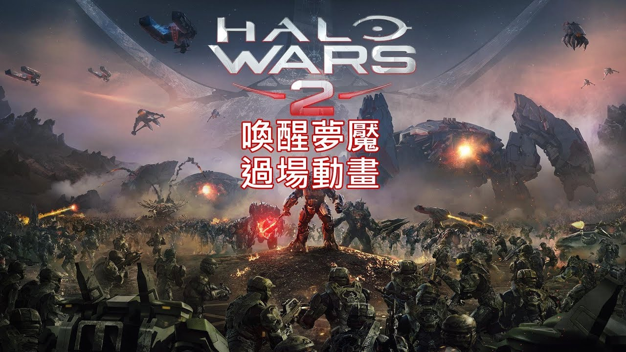 Halo Wars 2: Awakening the Nightmare 喚醒夢魘 - 過場動畫 (英文語音/中文字幕) - YouTube