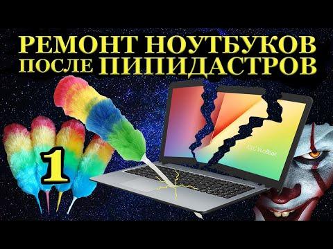 Ремонт ноутбука после Пипидастров или Asus X554LJ переживший пытки и издевательства