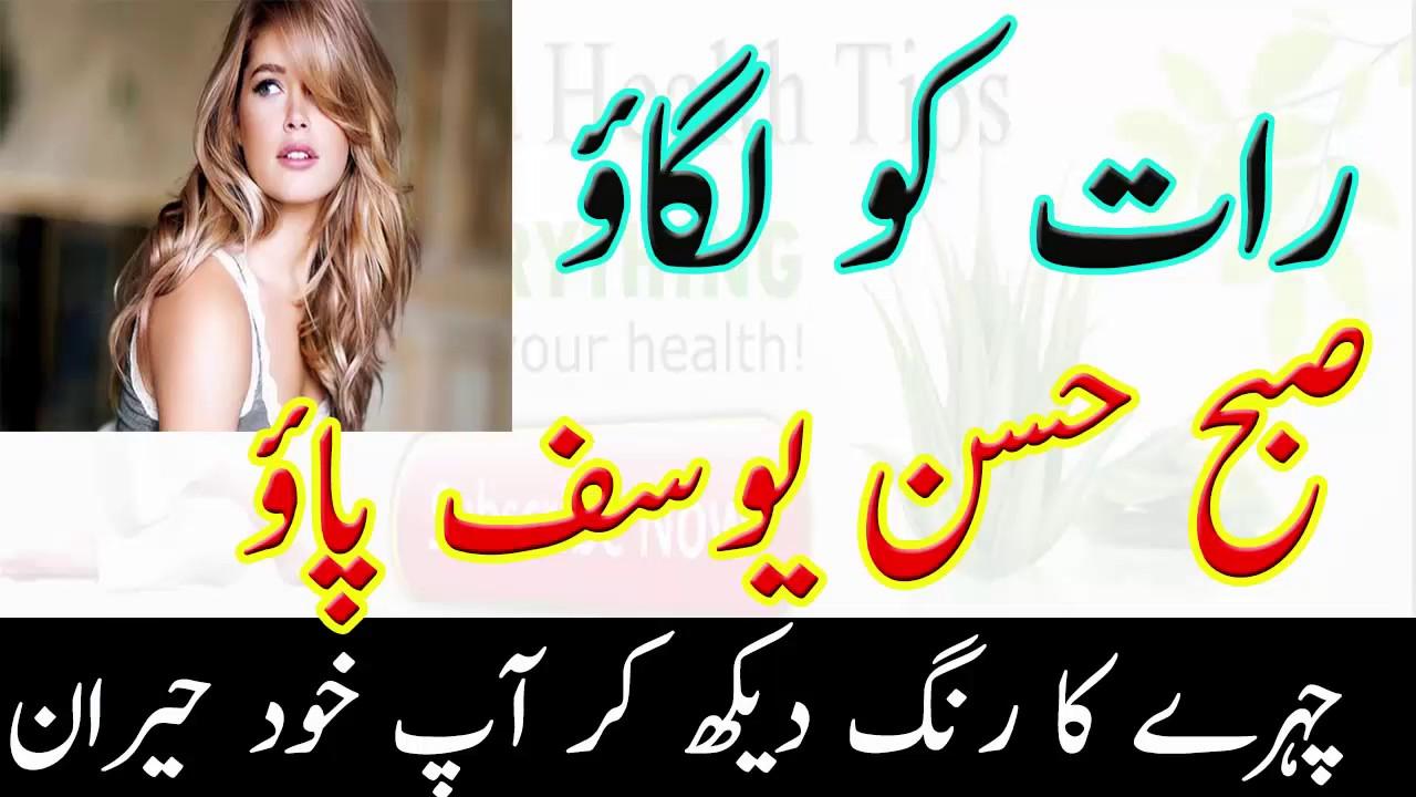 Beauty Tips In Urdu Husn E Yousuf Sy Fori Result Hasil karny Ka