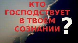 Откуда приходят мысли твои? Узнай! Православный взгляд Н.Е.Пестов
