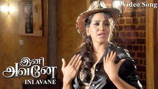 Ini Avane - Nenjil Kuthikava Video Song  | Santhosh, Pavani Reddy | Sampathraj