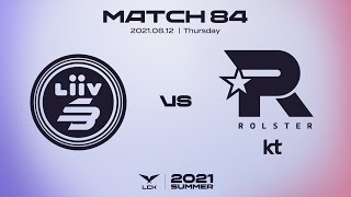 리브 샌박 vs. KT   매치84 하이라이트   08.12   2021 LCK 서머 스플릿