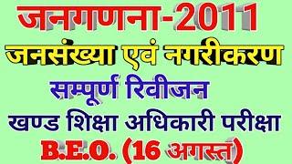 #जनगणना 2011,जनसंख्या एवं नगरीकरण।#सम्पूर्ण रिवीजन। #खण्ड शिक्षा अधिकारी।महत्वपूर्ण प्रश्नों के साथ।