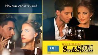 Женские духи с феромонами SEX&SUCCESS от CIEL parfum(Клуб