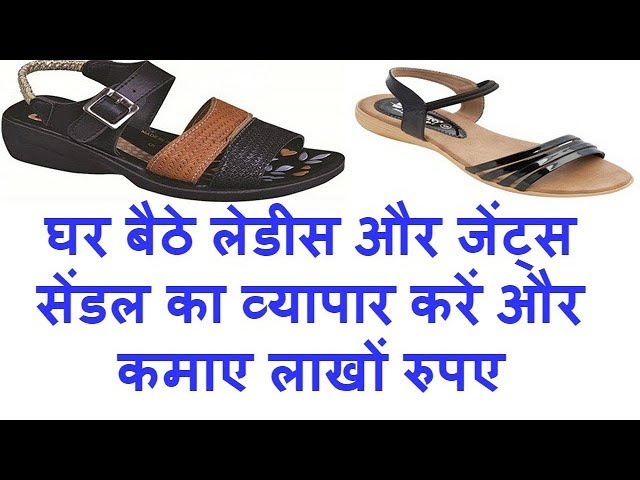 How to start business of footwear. ????? ??? ????? ?? ??????? ???? ????  (By navjyoti dunia)