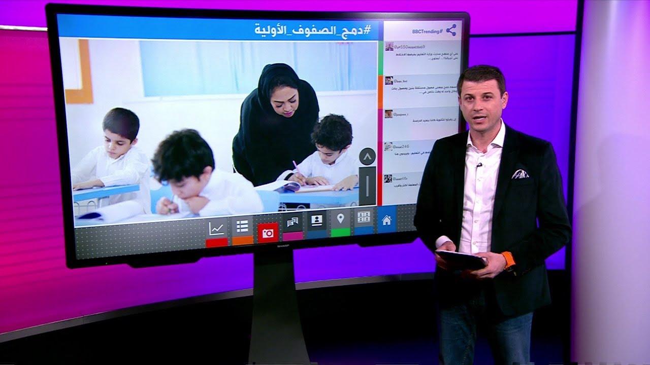 المدارس في السعودية: ما حقيقة الاختلاط بين الجنسين؟