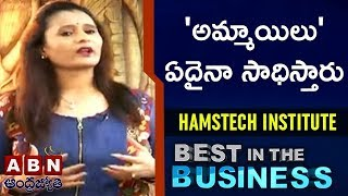Best In The Business with Hamstech Institute Director Ajitha Reddy | Full Episode | ABN Telugu thumbnail