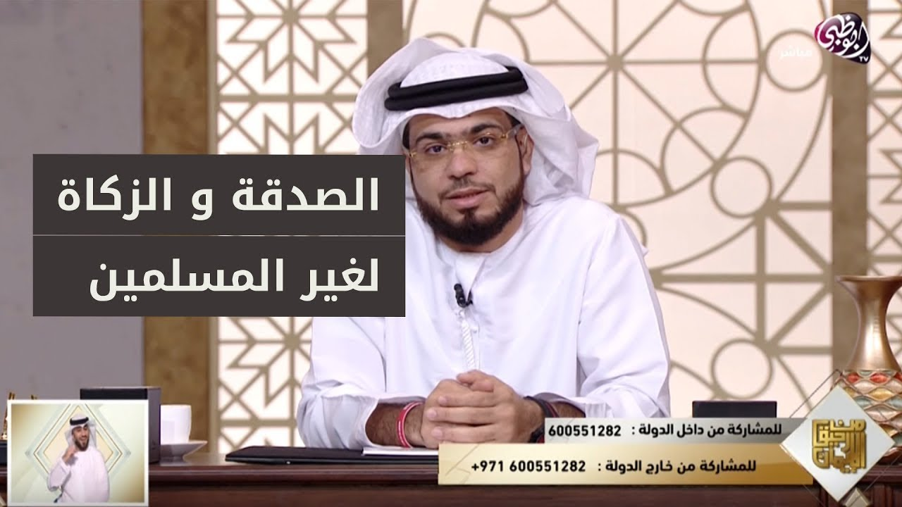 هل تجوز الصدقة على غير المسلمين؟ الشيخ د. وسيم يوسف
