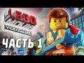 The LEGO Movie Videogame Прохождение Часть 1 КИРПИЧ ГРАД mp3