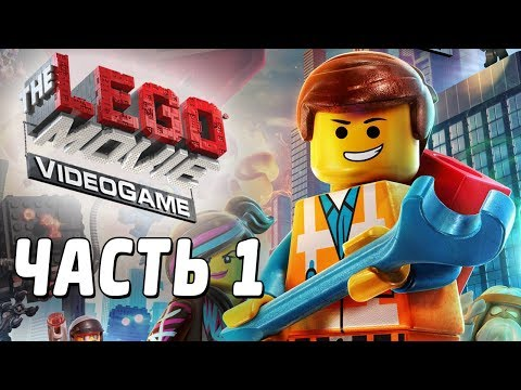 The LEGO Movie Videogame Прохождение