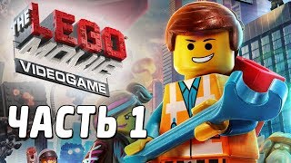 the LEGO Movie Videogame Прохождение - Часть 7 - ЯРОСТЬ!