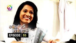 Monara Kadadaasi Episode 53 || මොණර කඩදාසි | සතියේ දිනවල රාත්රී 10.00 ට ස්වර්ණවාහිනී බලන්න... Thumbnail