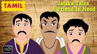 tamil short stories for children   a friend in need   animated stories