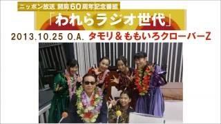 われらラジオ世代 10月25日タモリ&ももいろクローバーZ. ニッポン放送 ...