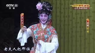 《CCTV空中剧院》 20191228 京剧《红娘》 2/2| CCTV戏曲