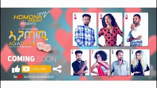 HDMONA - Coming Soon - ኣጋጣሚ ብ ሚካኤል ሙሴ Agatami by Michael Mussie - New Eritrean Series Drama 2019
