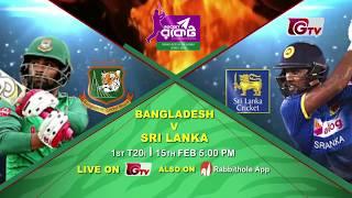 Bangladesh vs Sri Lanka | T20 Series 2018 | 1st T20 | Promo