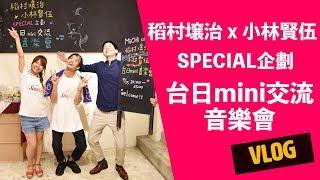 【VLOG】稻村壌治 George x 小林賢伍 台日mini交流音樂會 @ MiCHi Cafe