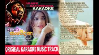 Adare Sanwedana Karaoke | Jude Rogans