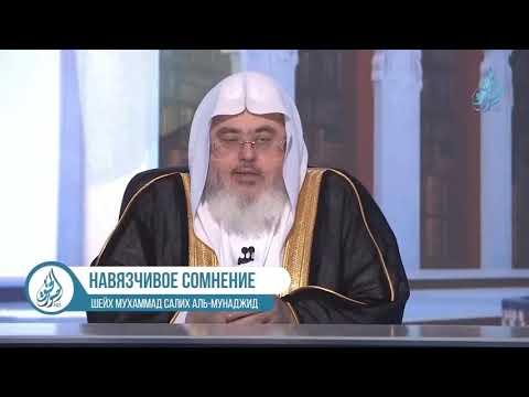Навязчивое сомнение от Шайтана - Мухаммад Салих Аль-Мунаджид.