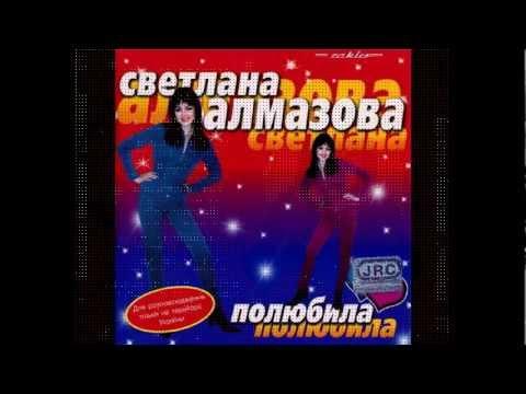 Слушать онлайн Светлана Алмазова - Неужели (муз. и сл. Ю. Антонова) (2000 г., единственный вариант. низкокачественная запись с ТВ-трансляции)