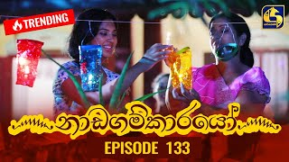 Nadagamkarayo Episode 133 || ''නාඩගම්කාරයෝ'' || 23rd JULY 2021 Thumbnail