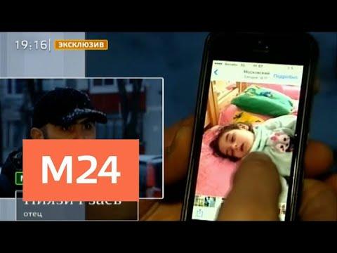 Трагедия в Новой Москве: интервью с отцом замерзшей в детсаду девочки - Москва 24