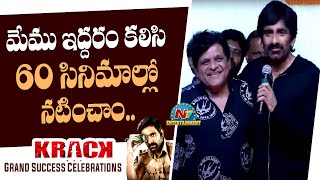 Ravi Teja PowerFull Speech At Krack Grand Success Celebrations | Shruti Hassan | NTV ENT