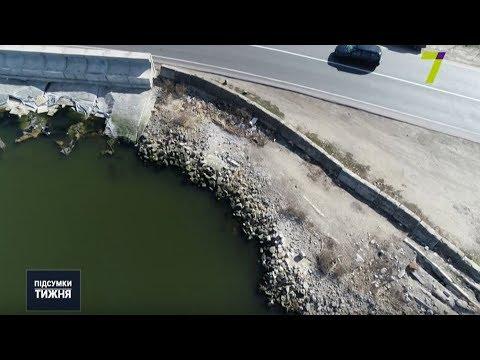 Новости 7 канал Одесса: Хаджибейська дамба знову потребує ремонту