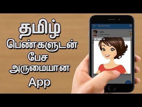 தமிழ் பெண்களுடன் பேச அருமையான App | Tamil R Tech