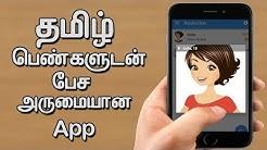 தமிழ் பெண்களுடன் பேச அருமையான App   Tamil R Tech