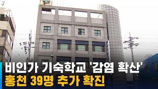 비인가 기숙학교 감염 확산…홍천 39명 추가 확진 / …