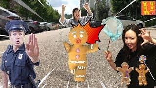 진저브레드맨이 나타났다! 잡아라 진저브레드맨 Catch the Gingerbread man. Can't Catch Me I'm the Gingerbread Man