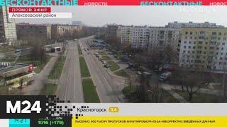 Улицы Москвы опустели из-за коронавируса - Москва 24