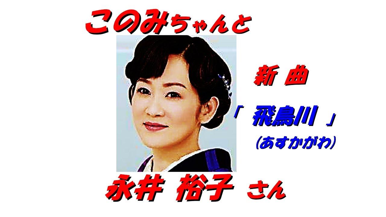 「永井 裕子」さん「飛鳥川(歌詞付)」新曲です - YouTube