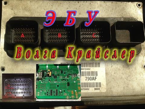 Волга 31105 Крайслер, вскрытие и ремонт ЭБУ.
