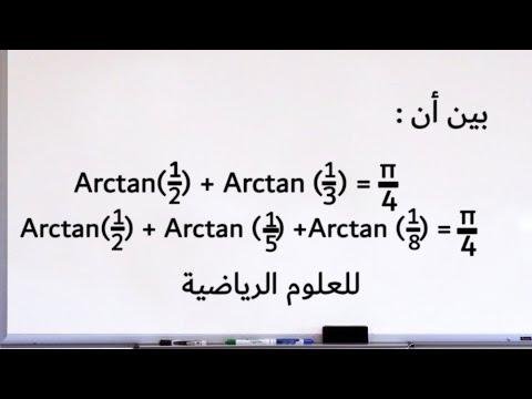 كيفية البرهان على متساويات تحتوي على دالة Arctan للعلوم الرياضية