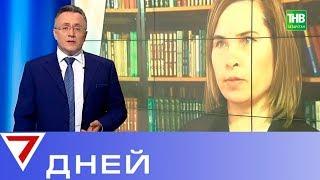 Библиотекаря из деревни Яныль обвинили в коррупции. 7 Дней | ТНВ