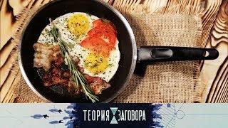 Как сделать завтрак менее вредным. Теория заговора. Выпуск от 11.11.2018
