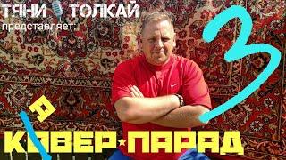 """Тяни-Толкай"" представляет!!!КАВЕР-ПАРАД-3"