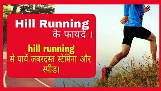 Hill running benifits in hindi | increase stamina, running speed by hill running | running tips