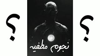 Nujum Mutafiyh - (Official Audio) - نجوم مطفيه ( دس مروان بابلو: ويجز: ابيوسف)