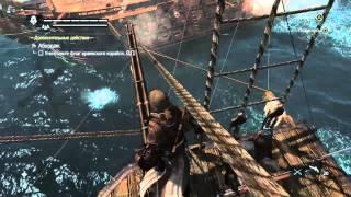 assassins Creed 4 Black Flag Линейный флот Кенуэя
