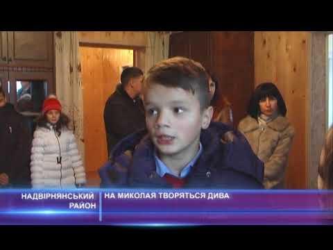 На Миколая творяться чудеса
